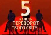 5 капель