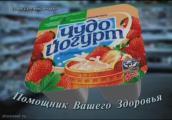 Чудо йогурт - 1